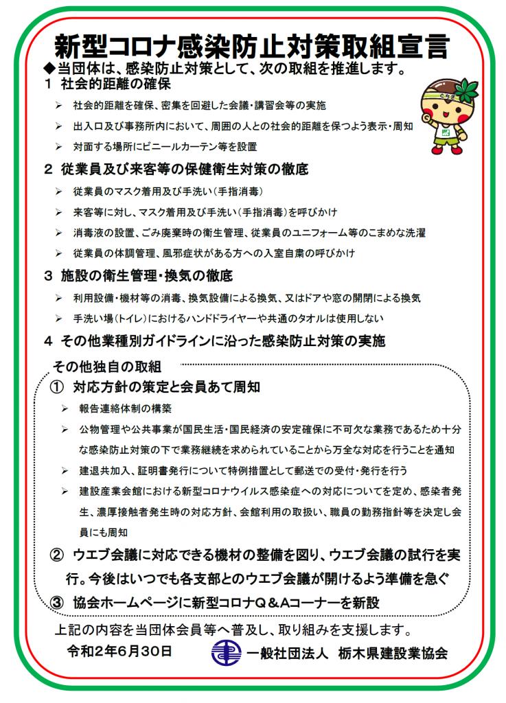 県 コロナ 栃木 栃木県内 新たに31人感染